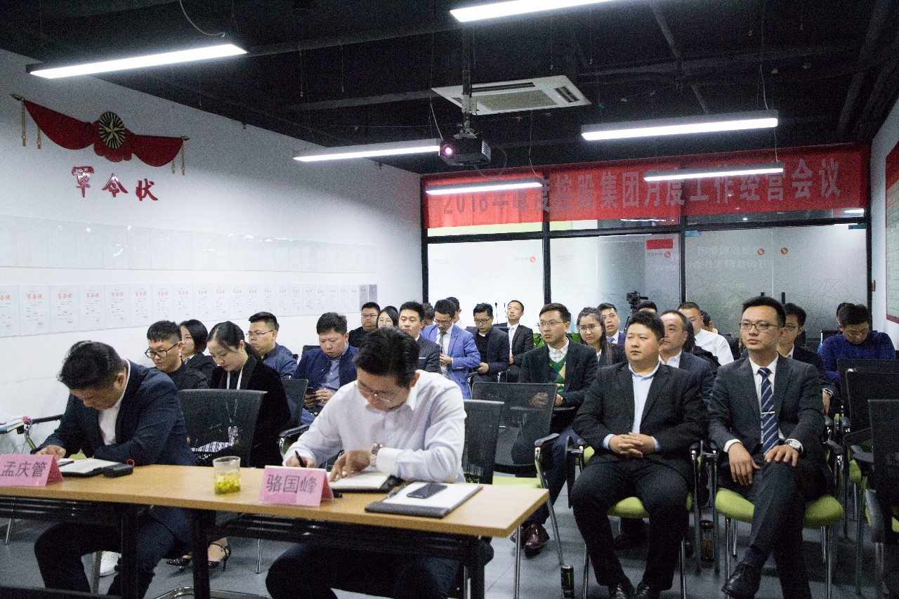 谋发展 做调整——峰度控股集团3月份月度经营工作会议圆满召开