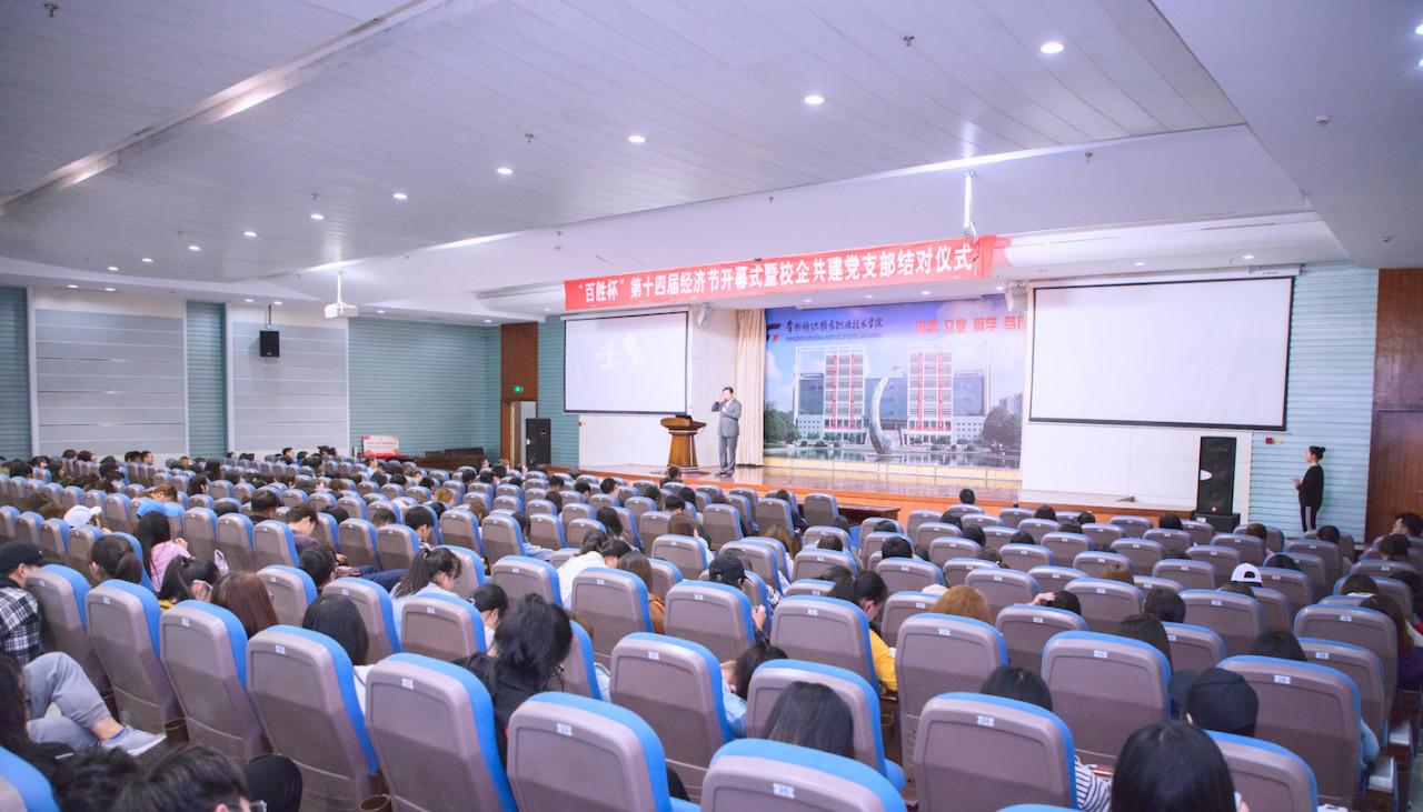 峰度董事长骆国峰应邀出席纺院第十四届经济节开幕式